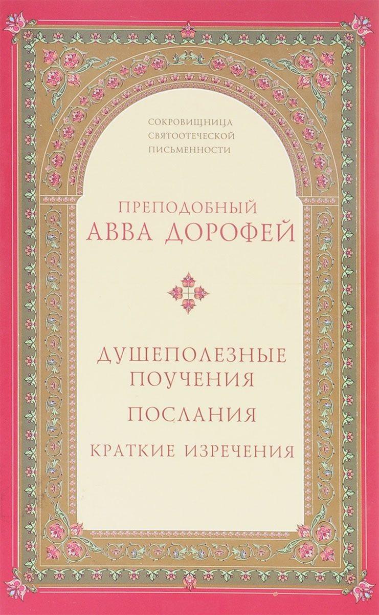 Авва Дорофей Душеполезные поучения, послания, краткие изречения магические послания богинь 44 карты инструкция