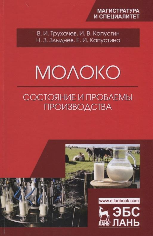 Молоко: состояние и проблемы производства. Монография