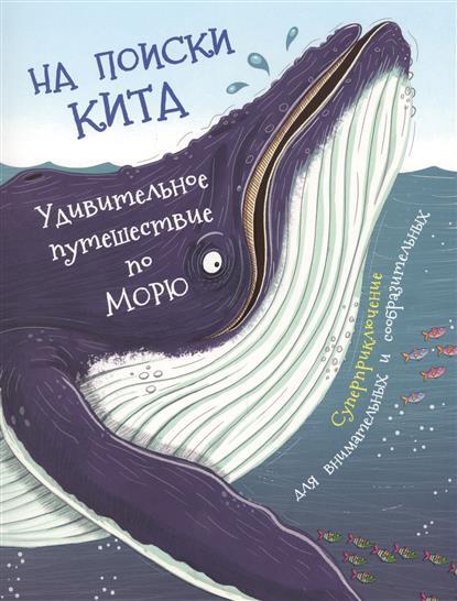 Бедуайер К. На поиски кита. Удивительное путешествие по морю бедуайер к на поиски кита удивительное путешествие по морю