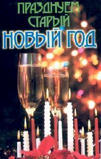 Конева Л. Празднуем старый Новый год конева л празднуем старый новый год