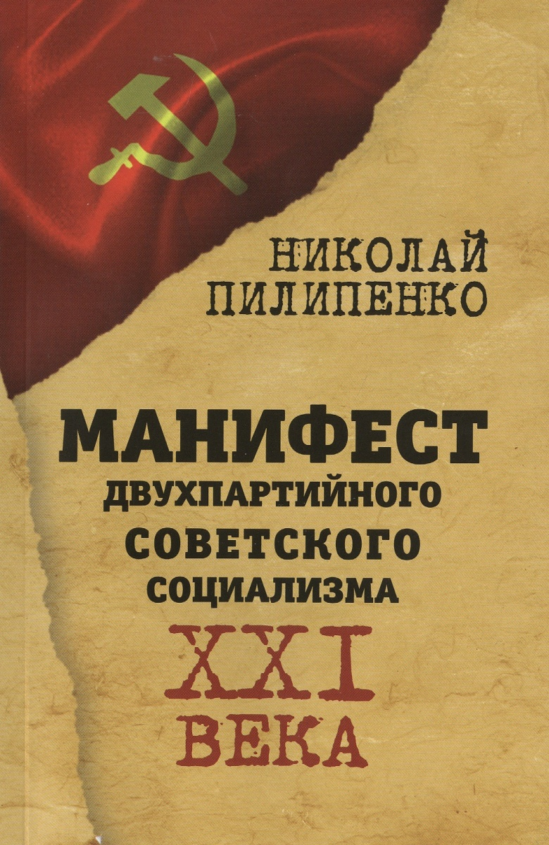 Пилипенко Н. Манифест двухпартийного советского социализма XXI века сорочка и стринги zoja 6xl 7xl