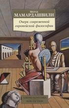 Очерк современной европейской философии