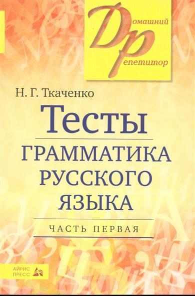 Ткаченко Н. Тесты по грамматике рус. языка ч.1