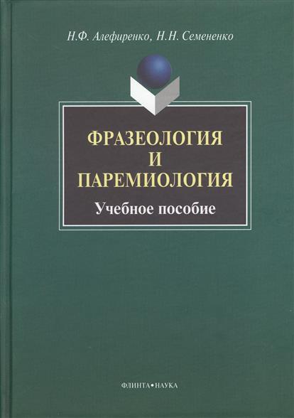 Алефиренко Н., Семененко Н. Фразеология и паремиология. Учебное пособие для бакалаврского уровня филологического образования