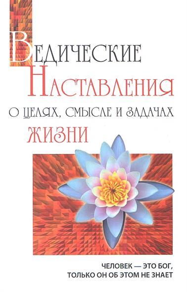 Ведические наставления о целях, смысле и задачах жизни. 2-е издание