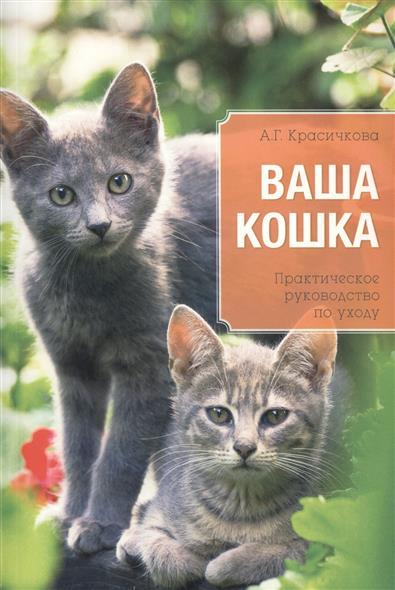 Ваша кошка Практическое руководство по уходу