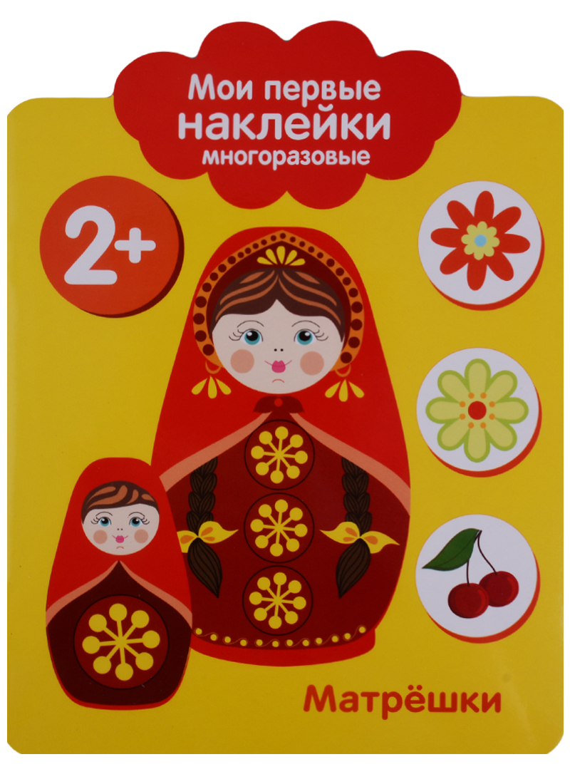 Шведова М., Немирова Е., Литошенко И. (худ.) Матрешки. Мои первые наклейки многоразовые ISBN: 9785995136033