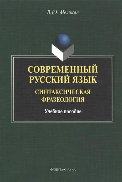 Современный русский язык: синтаксическая фразеология. Учебное пособие