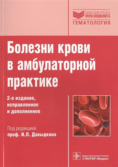 Давыдкин И. (ред.) Болезни крови в амбулаторной практике