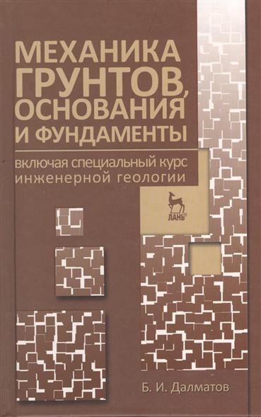 Далматов Б.: Механика грунтов, основания и фундаменты (включая специальный курс инженерной геологии). Учебник. Издание третье, стереотипное