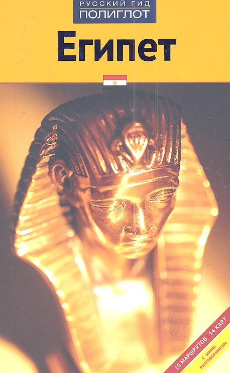 Раух М. Путеводитель. Египет ISBN: 9785941615148