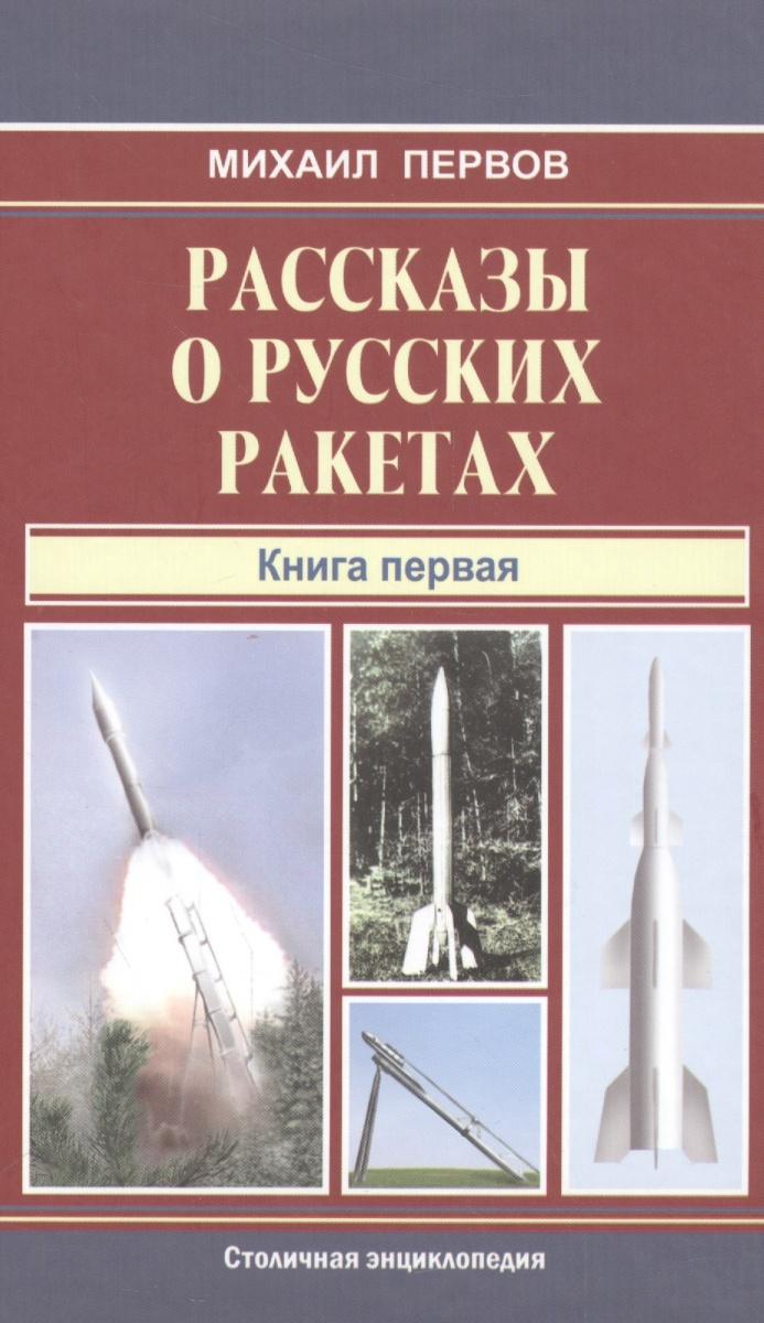 Первов М. Рассказы о русских ракетах. Книга 1