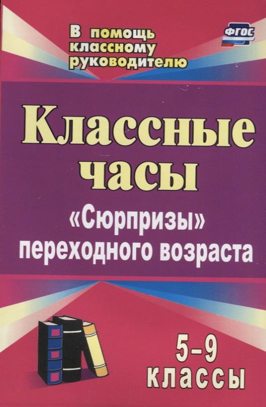 Михайлина М., Лысогорская М., Павлова М. (авт.-сост.) Классные часы. 5-9 классы.