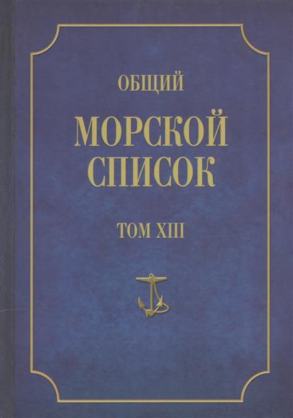 Общий морской список. От основания флота до 1917 г. Том XIII. Царствование императора Александра II. Часть XIII. А-Г