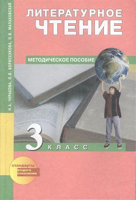 Чуракова Н., Борисенкова О., Малаховская О. Литературное чтение. 3 класс. Методическое пособие