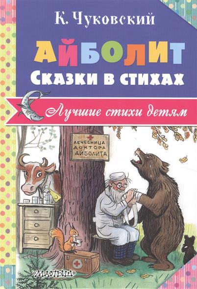 Чуковский К. Айболит. Сказки в стихах корней чуковский сказки в стихах