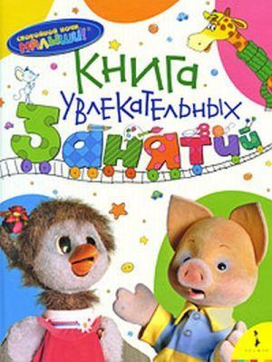 Соколова А. (ред.) Книга увлекательных занятий ISBN: 9785353040705