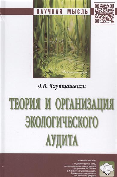 Теория и организация экологического аудита. Монография