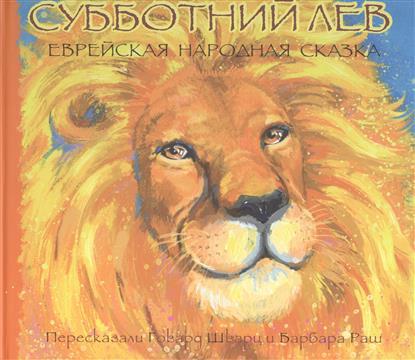 Шварц Г., Раш Б. Субботний лев: еврейская народная сказка субботний лев