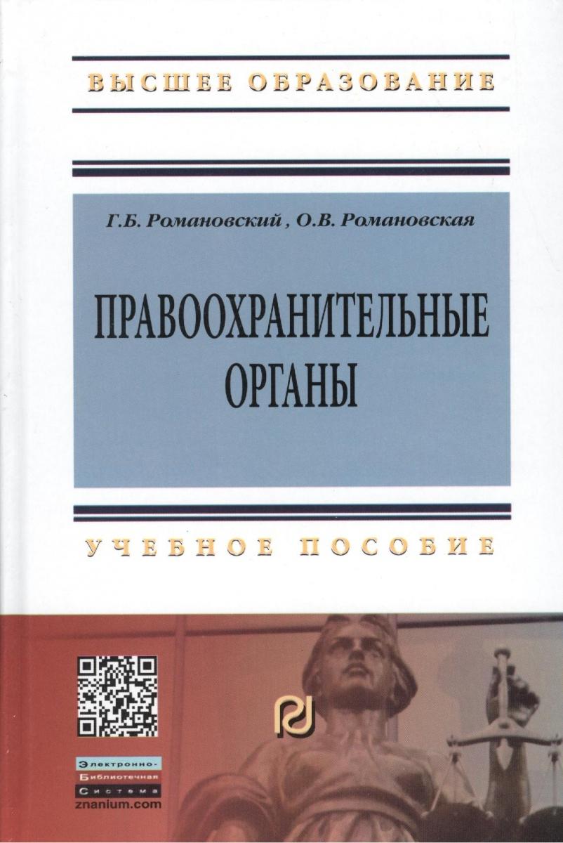 Правоохранительные органы. Учебное пособие. Второе издание