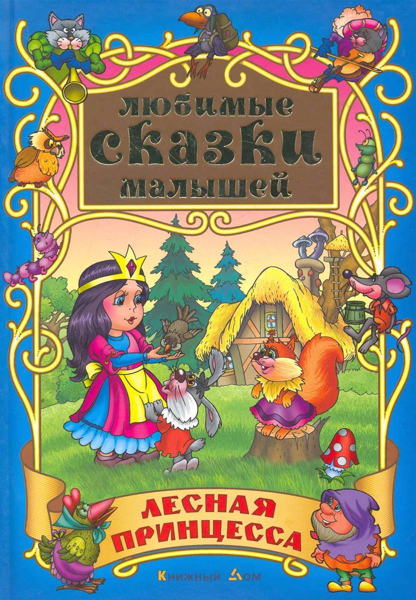 Кузьмин С. (сост.) Лесная принцесса Сказки кузьмин с сост шарики