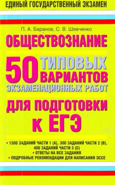 Обществознание 50 типовых вариантов экзам. работ...