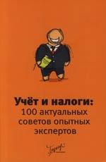 Учет и налоги 100 актуальных советов опытных экспертов