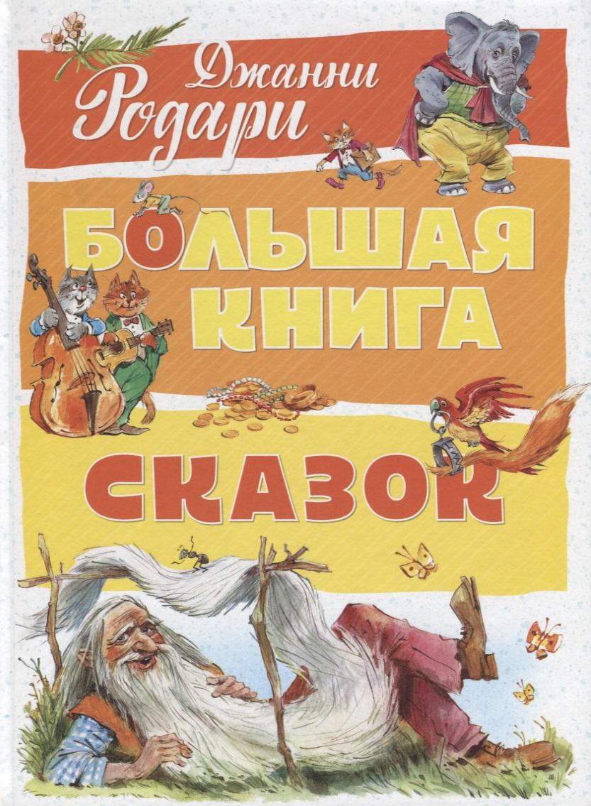 Родари Дж. Большая книга сказок сундучок сказок большая книга сказок