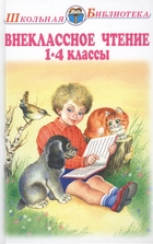 Внеклассное чтение. 1-4 классы. Родная речь