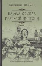На задворках Великой империи. Книга 1. Плевелы