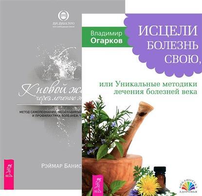Огарков В., Банис Р. Исцели болезнь свою + К новой жизни через лечение энергией 1 (комплект из 2 книг)