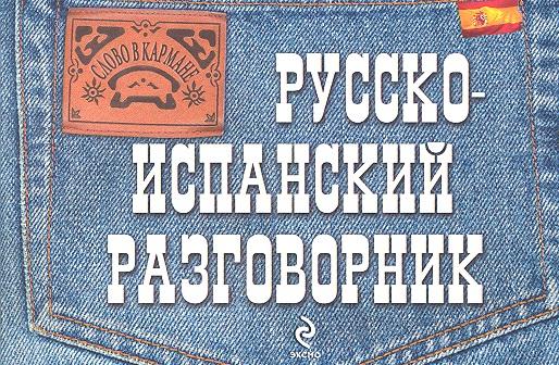 Бочарникова Т. Русско-испанский разговорник русско испанский разговорник для путешественников