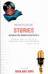 Истории которые мы можем рассказать