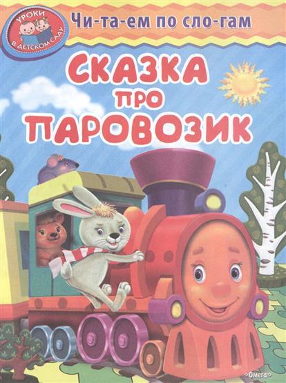 Сказка про паровозик