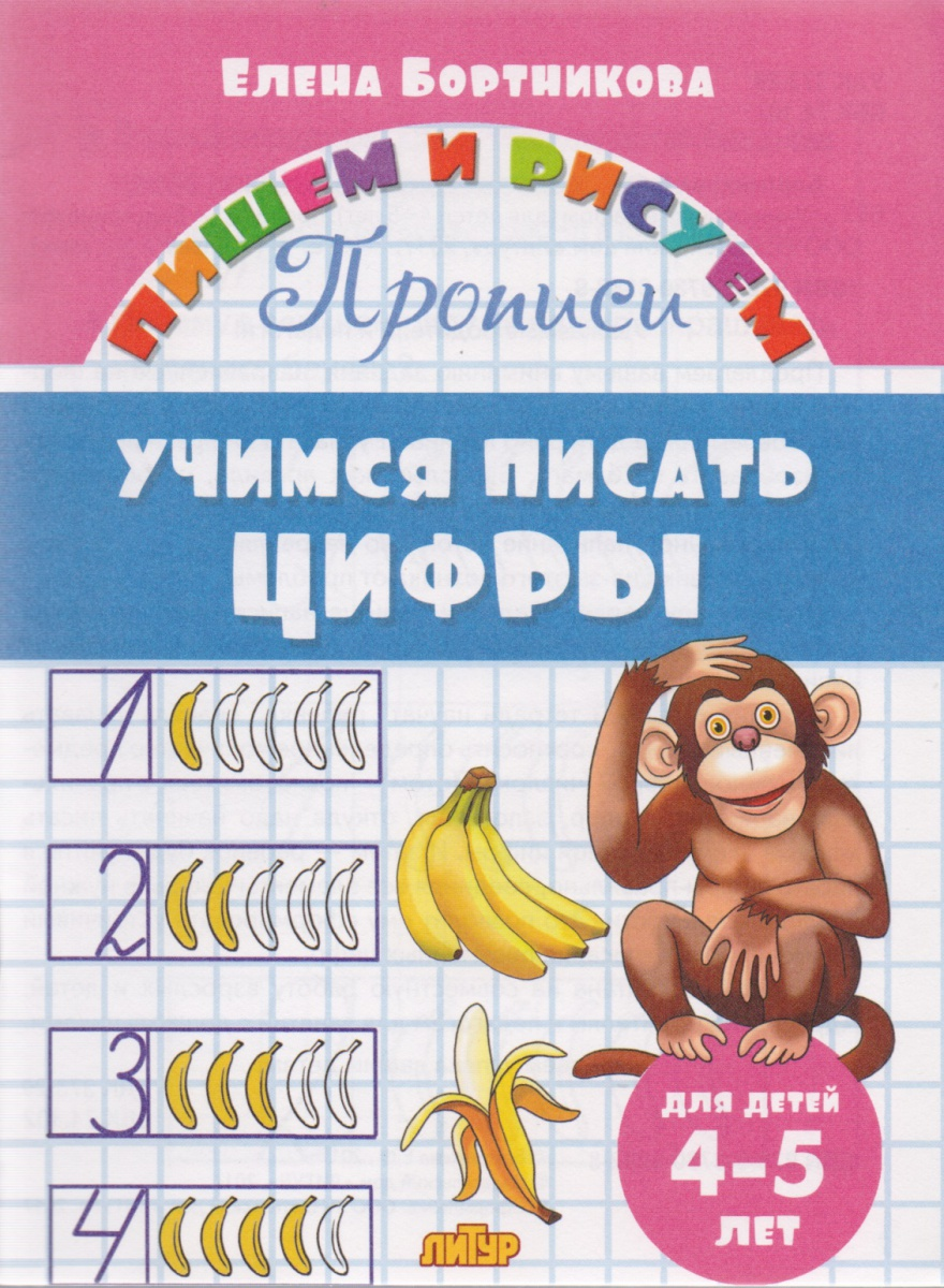 Бортникова Е. Учимся писать цифры. 4-5 лет