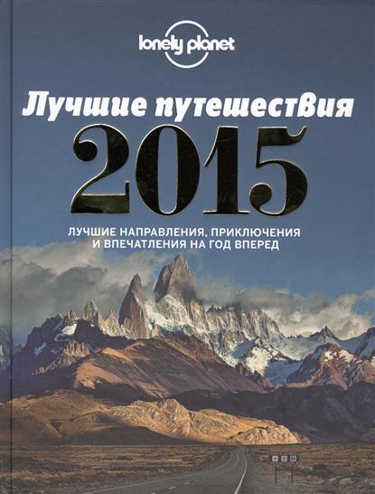 Лучшие путешествия 2015. Лучшие направления, приключения и впечатления на год вперед