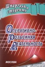 Оперативно-розыскная деятельность