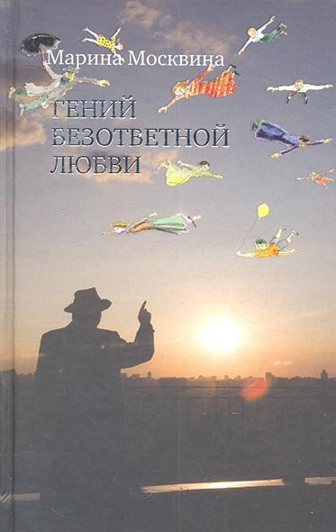 Москвина М. Гений безответной любви москвина м л крио
