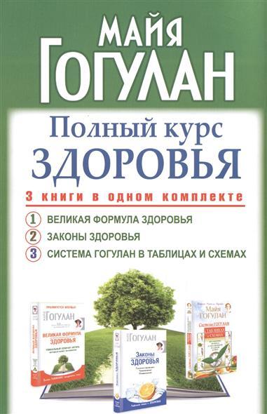 Полный курс здоровья (Комплект из 3 книг)