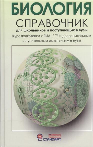 Биология Справочник для старшеклассников и пост. в вузы