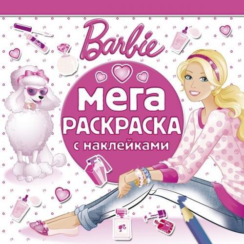 Евменова-Бондарева А. (ред.) Мега-раскраска с наклейками № МРН 1401 (Барби)