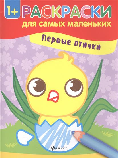 Семенкова И худ Первые птички Книжка-раскраска Раскраски для самых маленьких