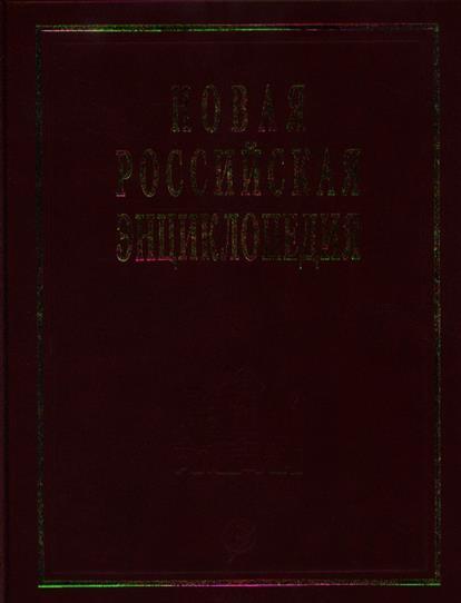 Новая Российская энциклопедия в 12 томах. Том ХI (1) Мистраль-Нагоя