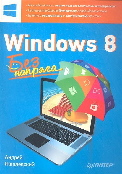 Жвалевский А. Windows 8 без напряга ноутбук без напряга изучаем windows 7