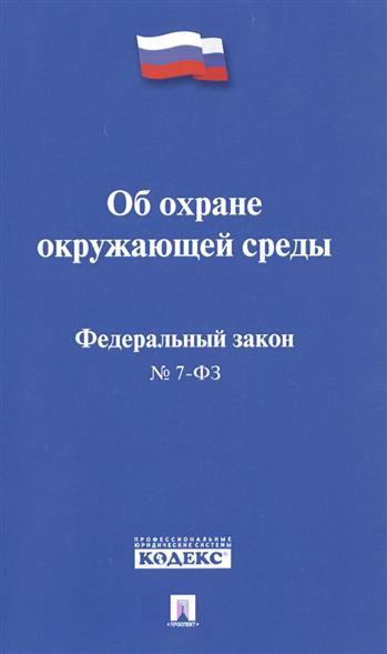 Об охране окружающей среды. Федеральный закон № 7-ФЗ