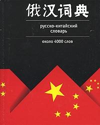 Русско-китайский словарь около 4000 слов