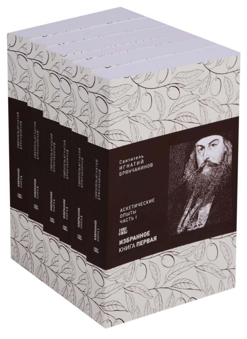 Игнатий Брянчанинов. Избранное (комплект из 6 книг)