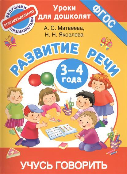Матвеева А.С., Яковлева Н.Н. Развитие речи. 3-4 года. Учусь говорить