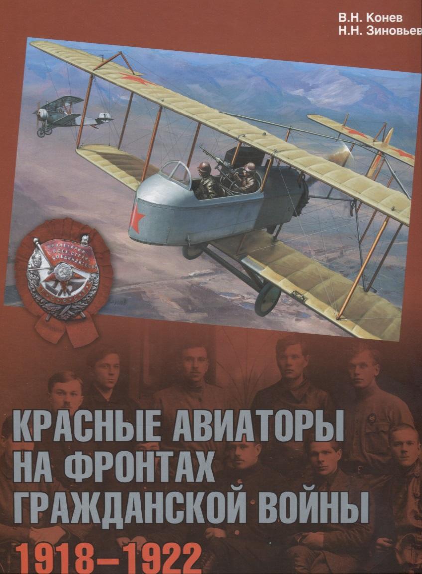 Конев В., Зиновьев Н. Красные авиаторы на фронтах Гражданской войны. 1918–1922 1922 11