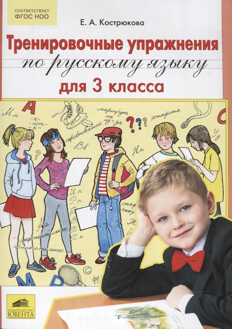 Костюкова Е.: Тренировочные упражнения по русскому языку для 3 класса